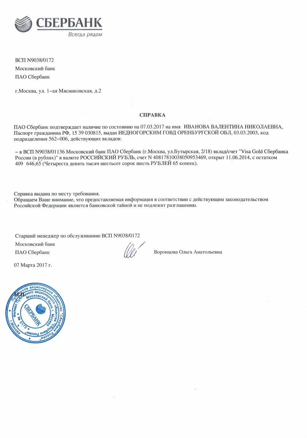 Выписка из банковского счета для визы сша справку с места работы с подтверждением Красина улица